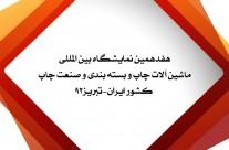 هفدهمین نمایشگاه بین المللی ماشین آلات چاپ و بسته بندی و صنعت چاپ کشور ایران-تبریز92
