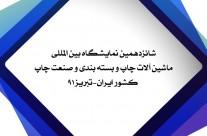 شانزدهمین نمایشگاه بین المللی ماشین آلات چاپ و بسته بندی و صنعت چاپ کشور ایران-تبریز 91