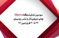 سومین نمایشگاه Idpex چاپ دیجیتال و نشر رومیزی 27 تا 30 فروردین 92