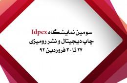 سومین نمایشگاه Idpex چاپ دیجیتال و نشر رومیزی ۲۷ تا ۳۰ فروردین ۹۲