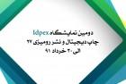 دومین نمایشگاه Idpex چاپ دیجیتال و نشر رومیزی ۲۷ الی ۳۰ خرداد ۹۱