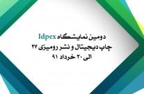 دومین نمایشگاه Idpex چاپ دیجیتال و نشر رومیزی 27 الی 30 خرداد 91