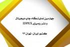 چهارمین نمایشگاه چاپ دیجیتال و نشر رومیزی IDPEX 93