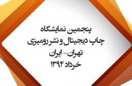پنجمین نمایشگاه چاپ دیجیتال و نشر رو میزی تهران – ایران خرداد ۱۳۹۴